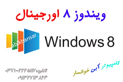 http://filedownload.rozup.ir/windows8.jpg